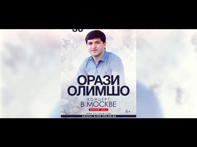 Концерт Орази Олимшо в Москве   30.12.2017