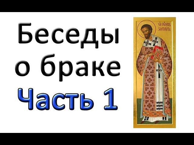 Св. Иоанн Златоуст, Беседы о браке (Беседа 1)
