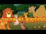 Panchatantra Stories Compilation Two in One | Panchtantra Tales in Hindi | Moral Stories for Kids