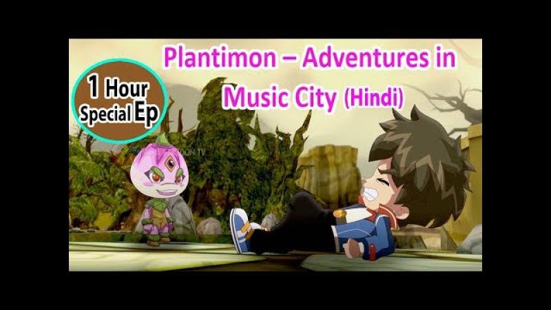 Hindi Cartoon Video | प्लेंटीमोन - संगीत शहर का रोमांच | Plantimon – Adventures in Music City