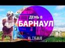 На собаках Барнаул Глава 8 Музыкальная Лучшие исполнители электричек и не только
