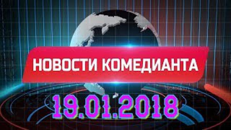 НОВОСТИ КОМЕДИАНТА 19 01 2018 №15