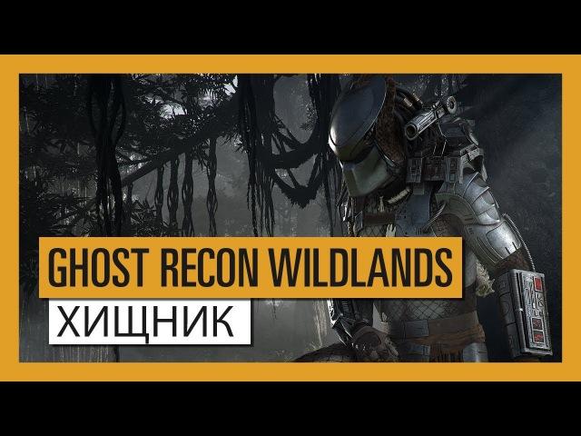 Ghost Recon: Wildlands: Легенда о Хищнике