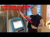Норвежские авиалинии регистрация на реи