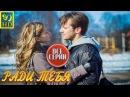 Ради тебя. 1-2-3-4 серии Русской мелодрамы смотрите онлайн в HD. Русский сериал