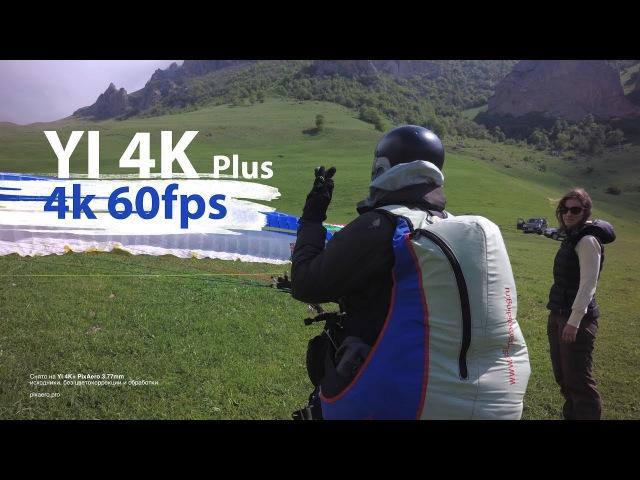 Пример съемки с объективом PixAero 3.77mm без цветокоррекции