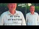 Игорь Игнатов TOP - 3 Новые Христианская Песня