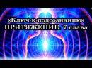 7 гл. «Ключ к подсознанию» ПРИТЯЖЕНИЕ