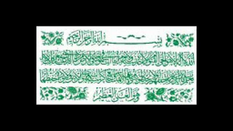 Чтение Корана против колдовства и джиннов Шариатская рукъя