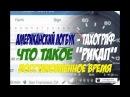 Дальнобой по США Американский тахограф как использовать рикап восстановленное время