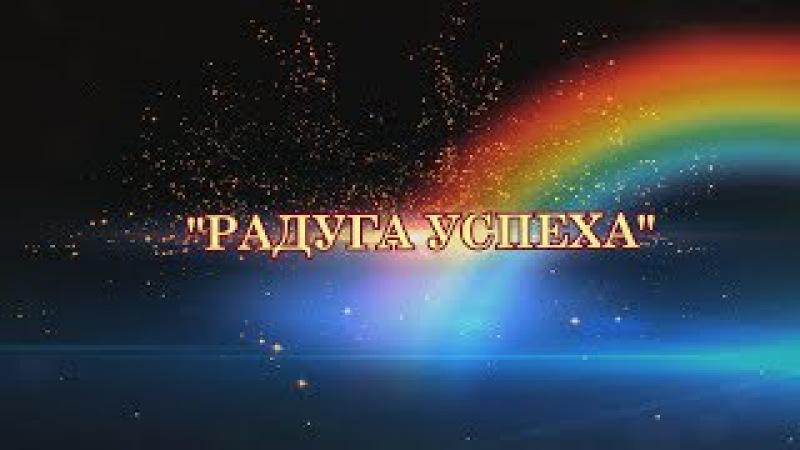 ЗВУКОГРАД Фестиваль Радуга успеха 2017 Наши команды