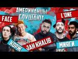 Американцы Слушают Русскую Музыку #36 MIYAGI, JAH KHALIB, КОРЖ, FACE, L'ONE, KIZARU, Т. Раут, VERSUS