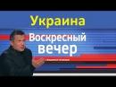 Украина. Воскресный Вечер с Владимиром Соловьевым 03.12.2017