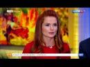 Утро России Эфир от 29 11 2017 Гомеопатию признали