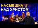 РОЖДЕСТВО - НАСМЕШКА НАД ХРИСТОМ - Стоп ГРЕХ