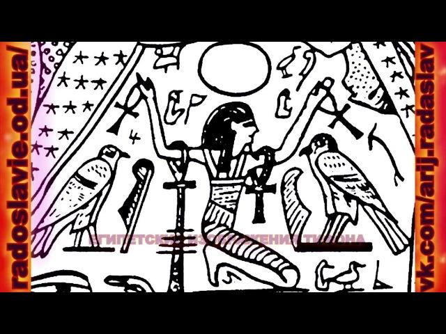 ТАЙНЫЕ ЗНАКИ МУДРОСТИ ДРЕВНИХ БОГОВ НА ЕГИПЕТСКИХ САРКОФАГАХ