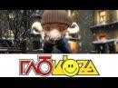 ГлюкoZa Глюкоза Снег идёт клип HD