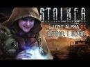 Stalker Lost Alpha Сталкер Лост Альфа Круче только яйца Прохождение 1 серия