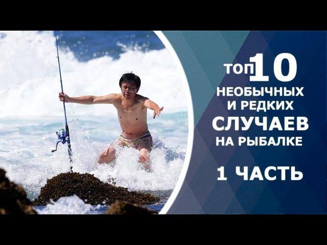 ТОП 10 необычных и редких случаев на рыбалке. Вот это рыбалка!