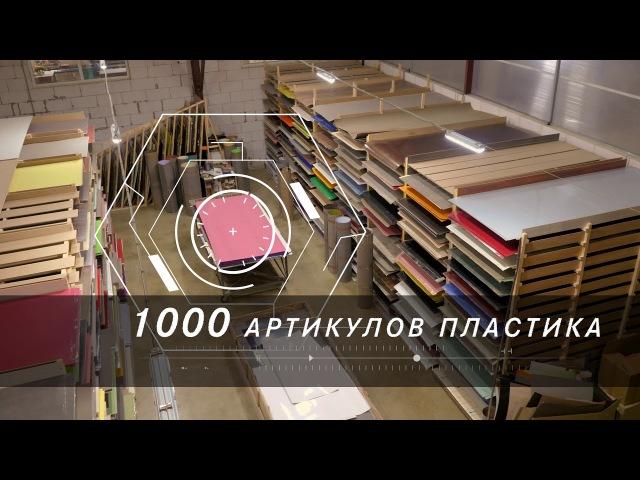 Фабрика мебельных фасадов ПАСТЕРНАК