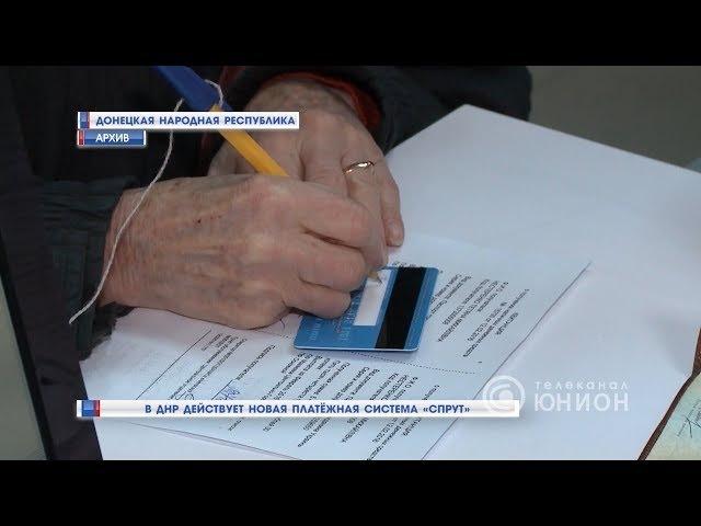 В ДНР действует новая платёжная система «Спрут». 25.01.2018, Панорама