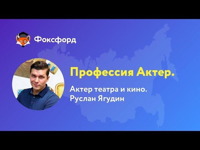 ПРОФНЕДЕЛЯ Руслан Ягудин Профессия Актер
