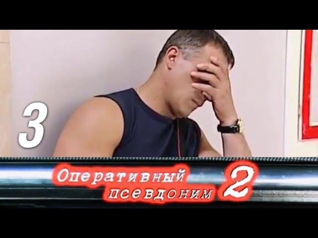 Оперативный псевдоним. 2 сезон: Код возвращения. 3 серия (2005). Боевик, криминал @ Русские сериалы