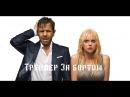 За бортом 2018 I Русский трейлер HD