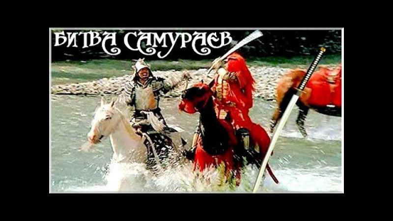 Исторический Боевик «БИТВА САМУРАЕВ» — Истрия, Военный, Приключения, Боевик / За...