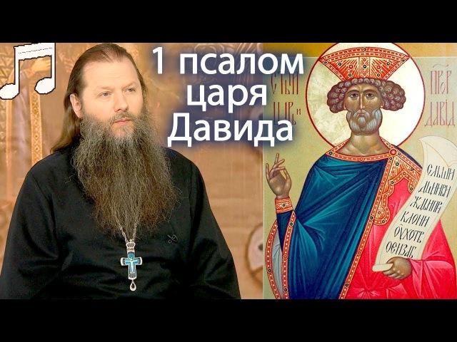 Толкование на Первый 1 Псалом царя Давида. Артемий Владимиров 10 11 2017