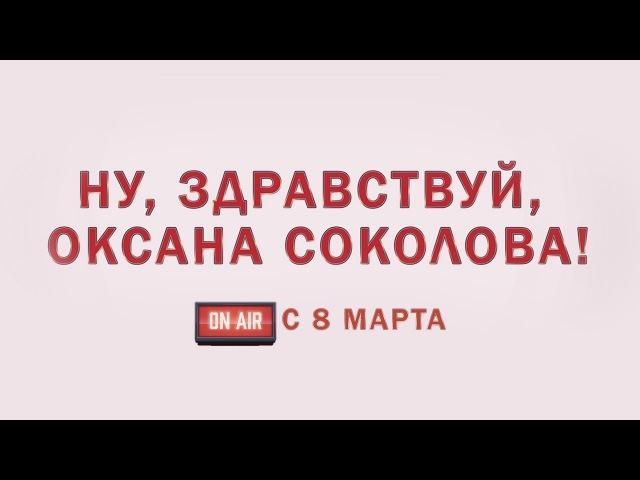 «Ну, здравствуй, Оксана Соколова!» (2018): Смотрите в ДК «Академия» с 08.03.18