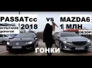 Седан за миллион, около Камри - Volkswagen PASSAT cc против MAZDA 6, KIA Optima давай до свидания