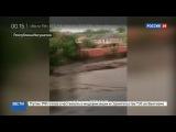 Новости на «Россия 24» • Сезон • Дожди на юге России: Ингушетию заливает