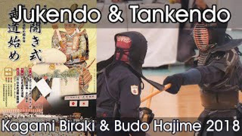 Jukendo Tankendo Demonstration Nippon Budokan Kagamibiraki 2018