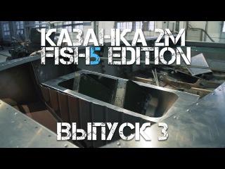 Тюнинг лодки для рыбалки. Казанка 2М Fish5edition. Выпуск 3