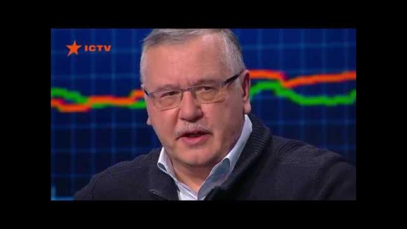 Анатолій Гриценко в програмі Свобода слова на телеканалі ICTV (19.02.2018)