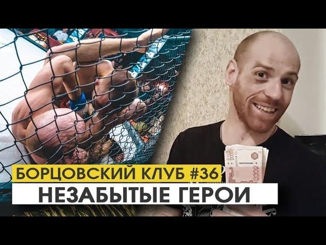 Борцовский клуб - Незабытые герои (сезон 5/серия 36)
