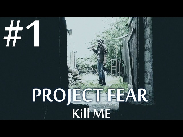 PROJECT FEAR 1 | Kill Me (Pilot)