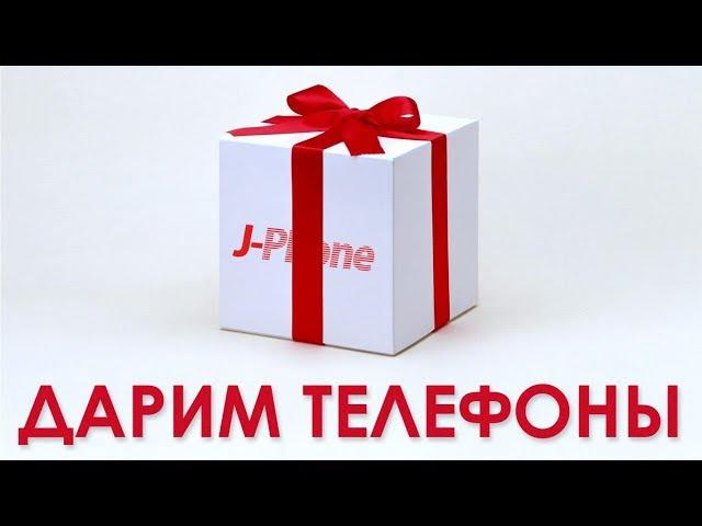 J-PHONE ДАРИТ ТЕЛЕФОНЫ ... и не только