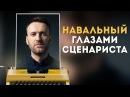 Навальный глазами сценариста / Если бы Навальный был главным героем фильма