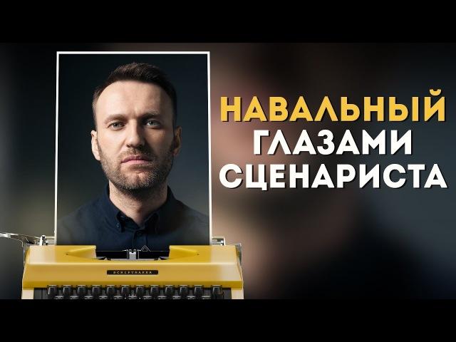 Навальный глазами сценариста Если бы Навальный был главным героем фильма