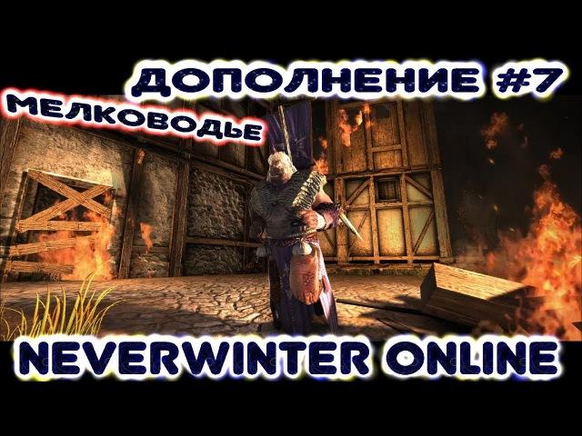 Дополнение 7 - Мелководье. Neverwinter Online (прохождение)