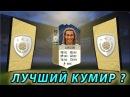 FIFA 18 Я СОБРАЛ ЛАРССОНА 90 PRIME ICON
