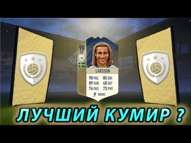 FIFA 18 Я СОБРАЛ ЛАРССОНА 90 PRIME ICON смотреть онлайн без регистрации
