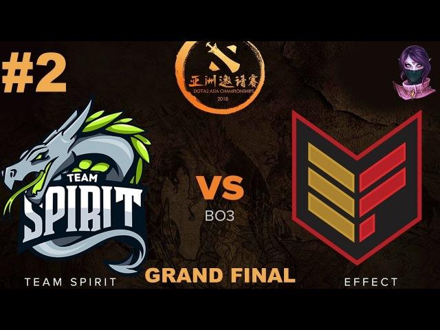 Spirit vs Effect RU GRAND FINAL 2 (bo3) DAC 2018 Major CIS 13.02.2018