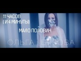 Ольга Бузова - Мало половин 10 часов!!!!