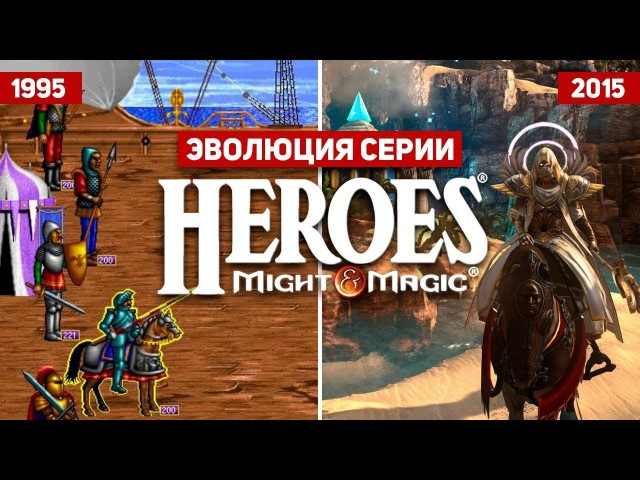 Видео Эволюция серии игр Heroes of Might and Magic (1995 - 2015) djk.wbz cthbb buh Heroes of Might and Magic (1995 - 2015)
