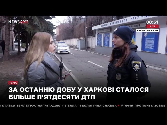 Корреспондент NewsOne за последние сутки в Харькове произошло более пятидесяти ДТП 10 01 18