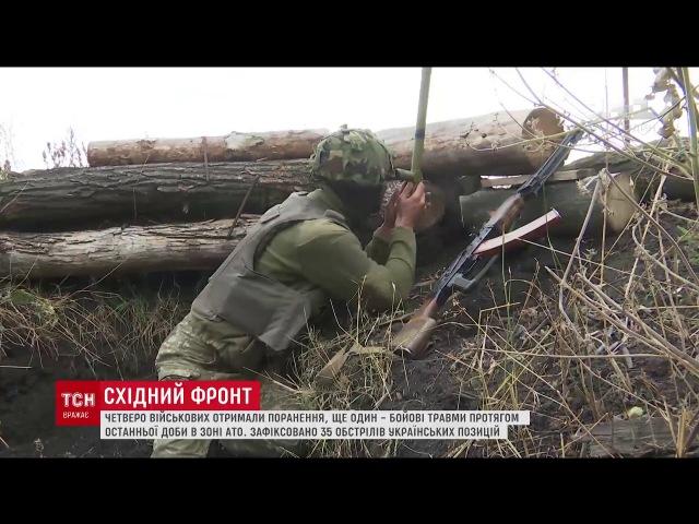 Фронтові зведення п'ятеро військових отримали травми на Сході