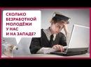 Есть ли в России перспективы у молодых?   Уши Машут Ослом 12 (О. Матвейчев)